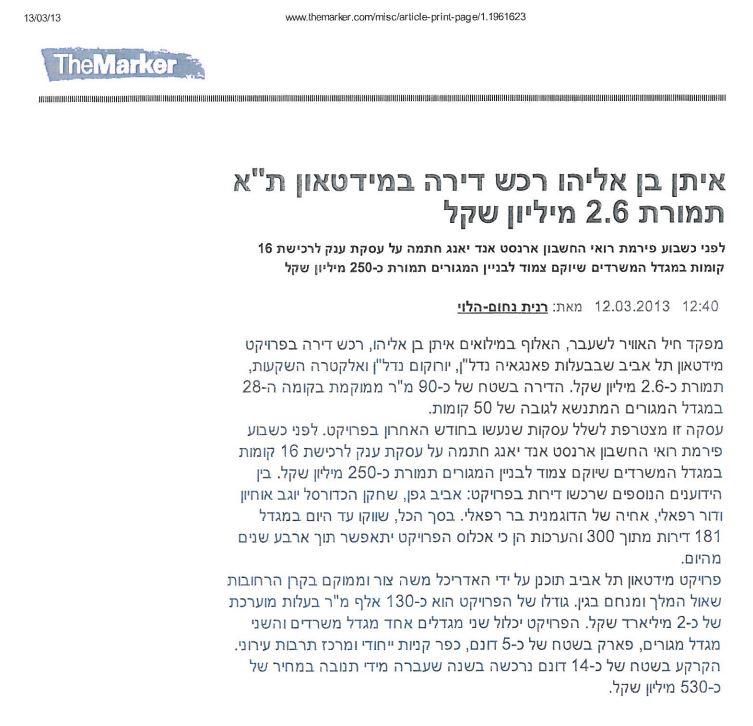 קנדה ישראל - קטעי תקשורת