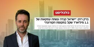קנדה ישראל - כלכליסט - ברק רוזן