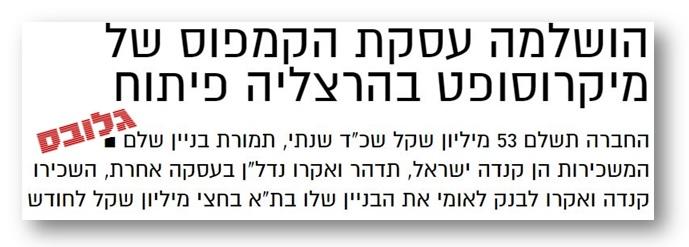 קנדה ישראל מיקרוסופט 2