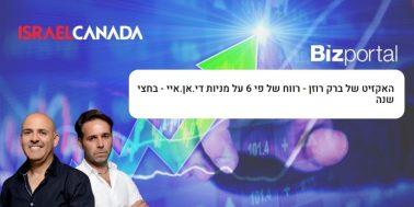 ביזפורטל ישראל קנדה